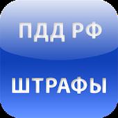 ПДД РФ Штрафы