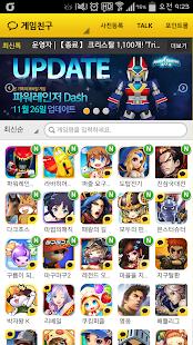 게임친구 (친구추가/친구찾기/사전등록) - screenshot thumbnail