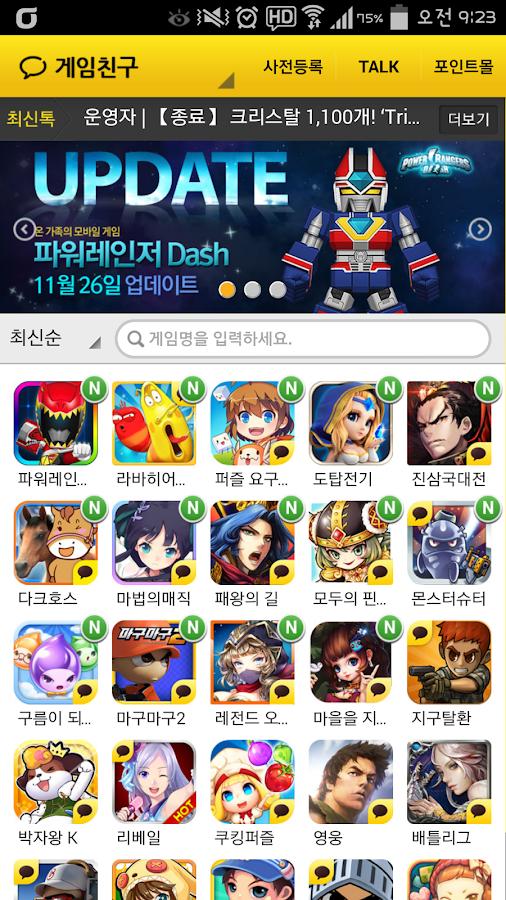 게임친구 (친구추가/친구찾기/사전등록) - screenshot