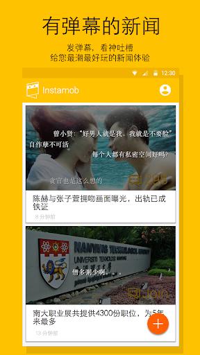 Instamob - 有弹幕的新加坡新闻app