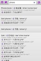 Screenshot of EasyPiecy Chinese Full