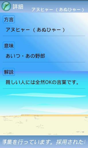 u6c96u7e04u306eu65b9u8a00u8f9eu66f8 4.7 Windows u7528 5