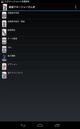 【免費紙牌App】麻雀マネージャーさんま(無料版)-APP點子
