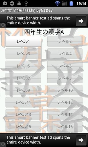 漢字か?4年生A 無料版 byNSDev