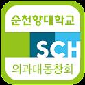 순천향대학교 의과대학 동창회