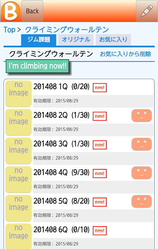 ボルトポ★ボルダリング記録アプリ