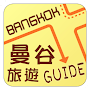 Bangkok Travel Guide APK icon