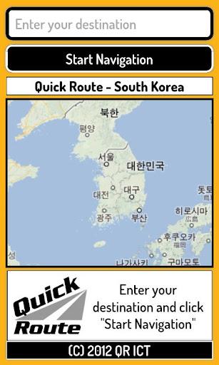 快速幹線韓國