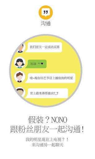 粉丝群 for Vixx