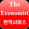 이코노미스트 모바일 번역서비스 logo