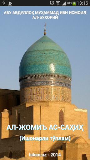 Ал-Жомеъ Ас-Саҳиҳ
