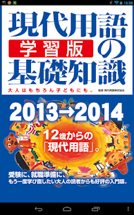現代用語の基礎知識/学習版 2013-2014