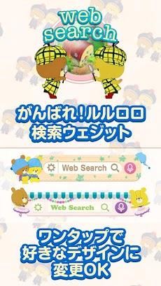 きせかえ検索『がんばれ!ルルロロ』for DRESSAPPSのおすすめ画像2