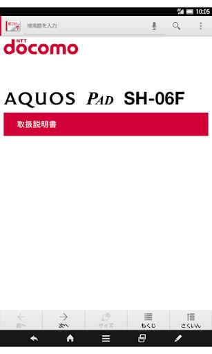 SH-06Fu3000u53d6u6271u8aacu660eu66f8 1.1 Windows u7528 1