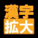 漢字を大きく表示。簡単に書き写せます(漢字拡大)