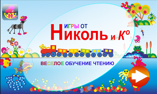 Learning letters and sounds.RU