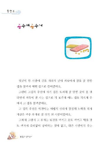【免費書籍App】충청도 전래동화 - 새샘 출판사-APP點子