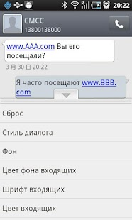 GO SMS Pro Russian language - screenshot thumbnail