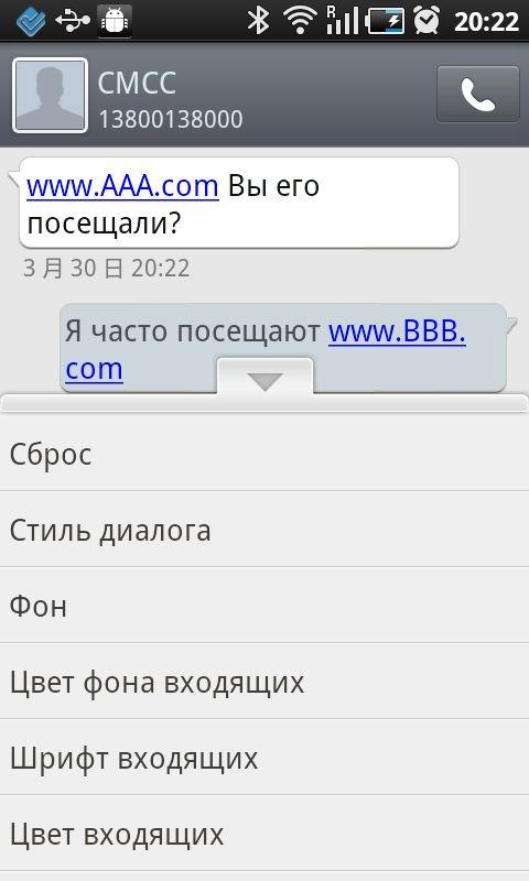 GO SMS Pro Russian language - screenshot