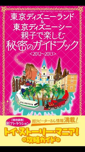 東京ディズニーランド&東京ディズニーシー 秘密のガイドブック