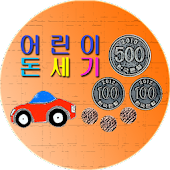 Kids Money Counter-Korea Money