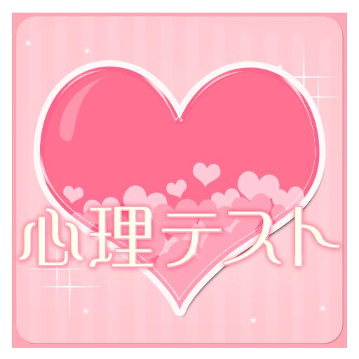 生活App|【アダルト心理】 大人の心理テスト 【エッチ性格診断】 LOGO-3C達人阿輝的APP