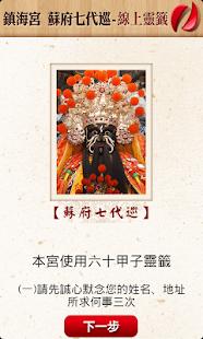 【免費工具App】鎮海宮七王爺線上求籤-APP點子
