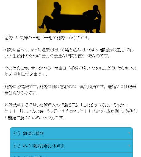 離婚虎の穴 【アプリ版】