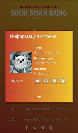 玩音樂App|Sochi Beach Radio免費|APP試玩