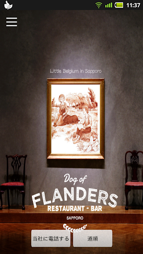 Dog of Flanders (フランダースの犬)