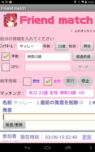 【免費社交App】FriendMatch(ご近所さんいるかな?)-APP點子