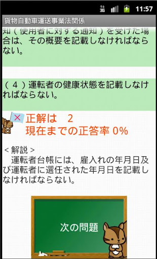 u904bu884cu7ba1u7406u8005u8a66u9a13u554fu984cu96c6u300cu8ca8u7269u300du30fcu4f53u9a13u7248u30fcu3000u308au3059u3055u3093u30b7u30eau30fcu30ba 1.07 Windows u7528 5