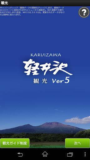 Karuizawa tourism application 5.0-45 Windows u7528 1