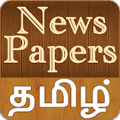 Newspapers Tamil