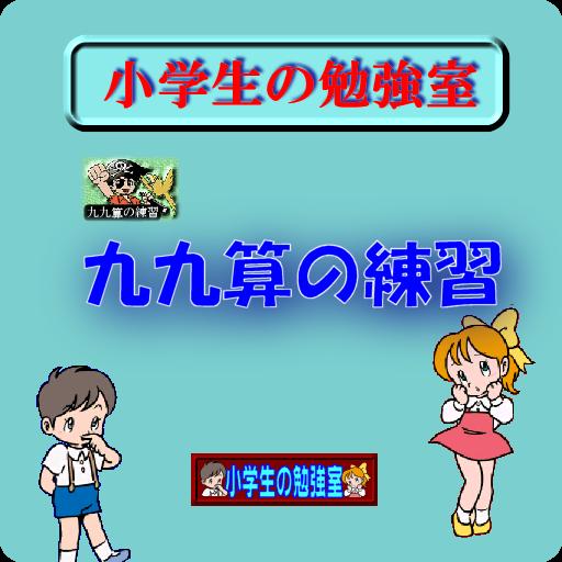 教育の小学生の勉強室「九九算の練習」 LOGO-記事Game