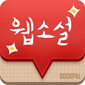 북팔 웹소설 여성필수 - 400만 로맨스/웹툰