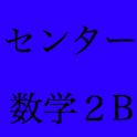 センター試験 数学2B 過去問題集 logo