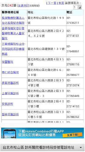台北市醫院診所時刻預約電話地址 總共3871筆