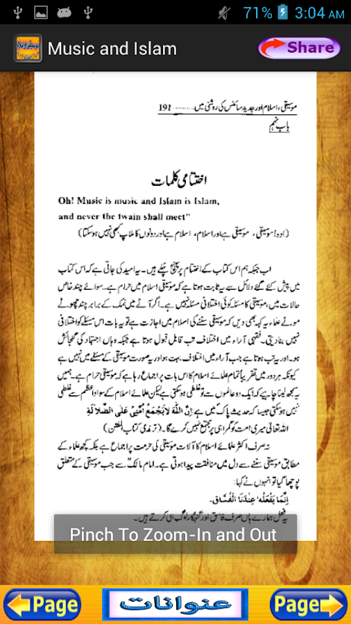 Essay on islam in urdu