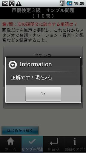 【免費工具App】声優検定-APP點子