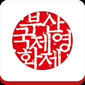 제19회 부산국제영화제