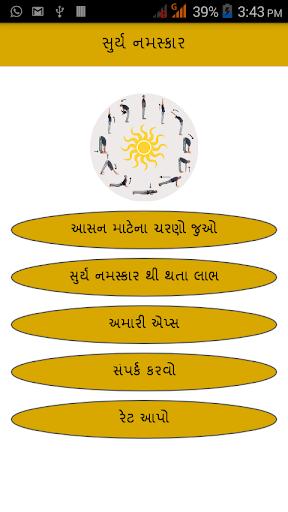 Surya Namaskar in Gujarati