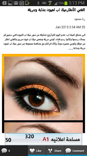 مجلة الجمال jamal