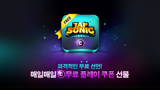 피망 탭소닉 - TAP SONIC by Pmang screenshot