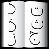 Belajar Tajwid Ikhfaa'