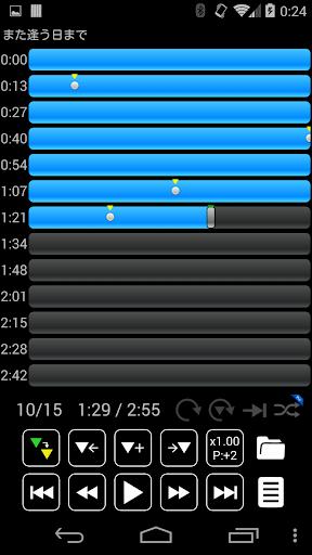 Audipo 音楽プレーヤー 倍速再生 耳コピ リスニング