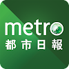 都市日報 Metro Daily APK Icon