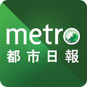 都市日報 Metro Daily