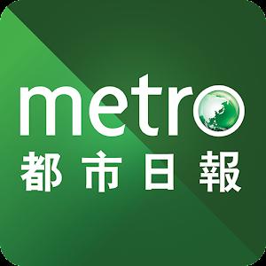 都市日報 Metro Daily 新聞 LOGO-玩APPs
