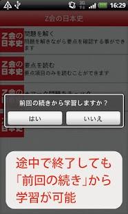 Z会の日本史 Screenshot